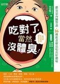 吃對了,當然沒體臭!:體臭是內臟警訊,16種飲食療法吃出好體味