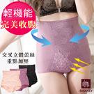 女性收腹高腰束褲 台灣製造 no.7506-席艾妮SHIANEY