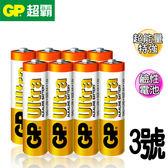 超霸GP 3號 鹼性電池 2入