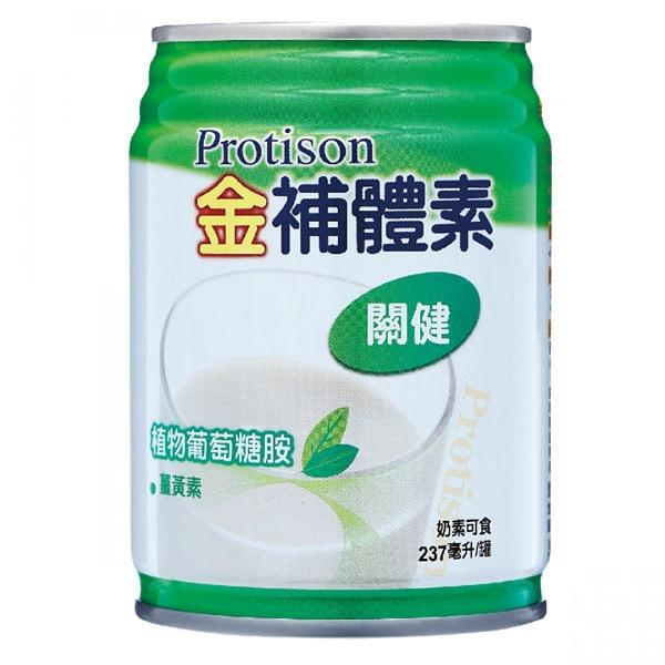 金補體素 關健植物葡萄糖胺配方-液態營養品 (237ml/ 24罐)【杏一】
