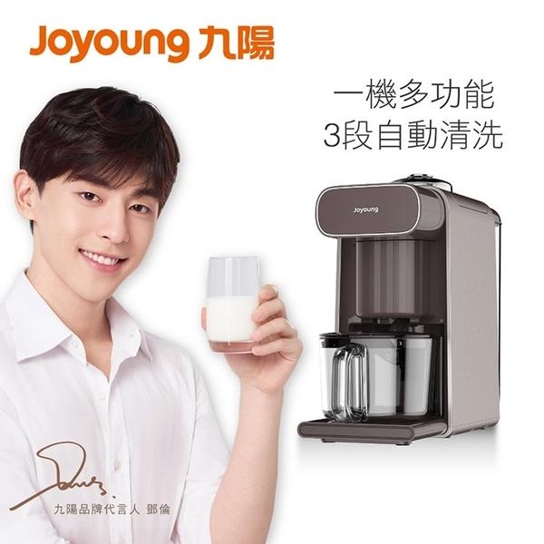 九陽 Joyoung 免清洗多功能豆漿機 DJ10M-K96 摩卡棕