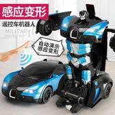 感應變形遙控車金剛機器人充電動賽車無線遙控汽車兒童男孩玩具車
