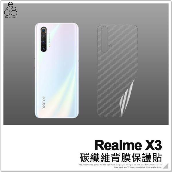 Realme X3 碳纖維背膜 軟膜 手機 背貼 後膜 保護貼 機身保護貼 防刮 保護膜 造型 背面保護貼
