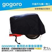 #贈收納包 GOGORO 2 3 車身 機車專用車罩 防風加厚 尼龍繩彈簧扣 防刮車罩 龍頭車套 防水車罩
