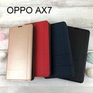 【Dapad】經典皮套 OPPO AX7 / AX5s (6.2吋)