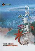 (二手書)台灣的珊瑚礁