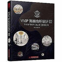 簡體書-十日到貨 R3Y【《VVIP 高端會所設計3》】 9787560998961 華中科技大學出版社 作者:DAM工