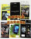 【妃凡】Samsung 三星 i9000/i9001/S3778/S3650/S3600/S8530 保護貼 亮面高透光 霧面防指紋