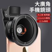 手機鏡頭 0.45x 不變形 廣角 拍照神器 手機專用 鏡頭 微距 魚眼 高清 鋁合金 單反 攝像頭 鏡頭夾