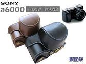 *數配樂*SONY A6000 變焦鏡 16-50mm 兩件式 復古皮套 相機包 相機套 黑色 咖啡色