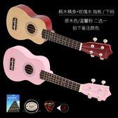 尤克里里 21寸23寸初學者成人女學生兒童ukulele烏克麗麗小吉他zg【全館78折最後兩天】