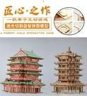 模型3diy積木質立體拼圖黃鶴樓玩具