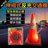 伸縮式反光交通錐 交通 安全 故障