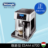 【ESAM 6700 尊爵型】Delonghi迪朗奇全自動義式咖啡機達人最推薦 原廠公司貨【合器家居】DEi06