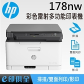 HP Color Laser MFP 178nw 彩色雷射多功能印表機