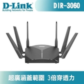 D-LINK DIR-3060 AC3000三頻Wi-Fi Mesh無線路由器分享器
