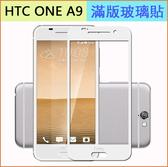 全屏覆蓋 HTC ONE A9 鋼化膜 滿版玻璃貼 A9 熒幕保護貼 防爆 強化玻璃貼 HTC A9 手機保護膜