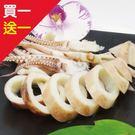 【海鮮主義】熟凍魷魚冰卷/買一送一(共二隻 ; 約150-200g/隻)