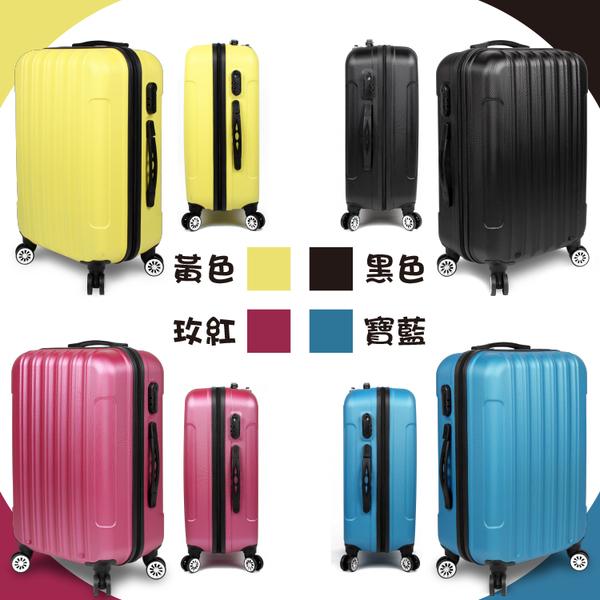高CP值!!旅行好幫手 ABS防刮 超輕量 磨砂外殼 28吋行李箱