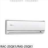 日立【RAC-25QK1/RAS-25QK1】變頻分離式冷氣4坪(含標準安裝)
