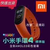 小米手環4 原廠現貨 標準版 套裝 繁體中文 運動手環 2019 彩色 大螢幕 心率檢測 LINE 線上支付