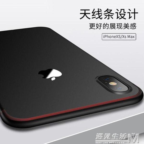 iPhone xs max手機殼硅膠蘋果XSMAX超薄套XR磨砂XS全包邊防摔軟殼8X男  遇見生活
