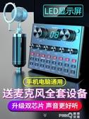 V8聲卡套裝手機抖音通用快手台式電腦主播電容麥克風直播設備 (pink Q時尚女裝)