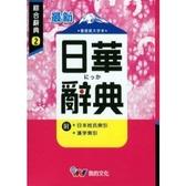 (50K)最新日華辭典(P1)