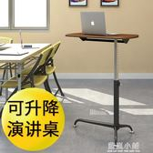 7KG講台演講台可移動講台桌發言台教師培訓講桌簡約站立式升降辦公桌igo 藍嵐