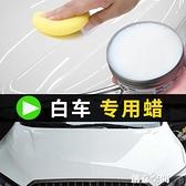 汽車蠟白色車臘專用漆面去污上光養護保養洗車拋光打蠟車用珍珠白【創意新品】