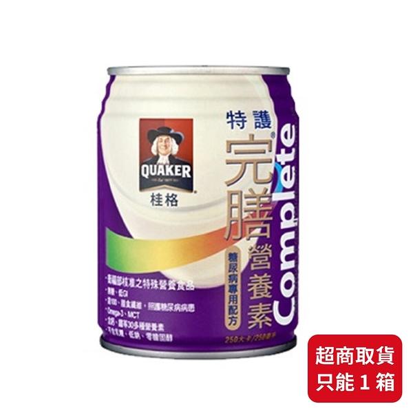 【桂格完膳】營養素-特級特護 無糖(糖尿病配方)250mLx24罐/箱