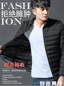 2020新款棉衣男冬季韓版加厚羽絨棉服中青年輕薄短款棉襖男裝外套  自由角落