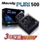 Mavoly 松聖PURI 500  500W電源供應器POWER