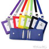 卡套 證件卡套大容量卡包多卡位學生公交門禁卡員工工作證件胸卡套掛繩 傾城小鋪