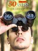 PUROO雙筒望遠鏡高倍高清夜視特種兵非人體透視兒童演唱會望眼鏡【艾琦家居】