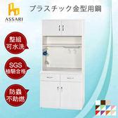 ASSARI-水洗塑鋼緩衝四門2抽全組餐櫃(寬83深42高191cm)紅