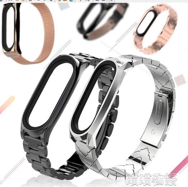 手環腕帶-適用小米手環3腕帶 小米手環4替換帶三四代nfc版通用金屬不銹鋼表帶運動 喵喵物語