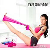 瑜伽帶拉力帶女男士力量訓練運動用品健身拉伸阻力伸展彈力帶【korea時尚記】