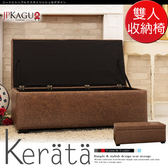 JP Kagu 日式復古皮沙發椅收納椅-雙人(二色)工業風