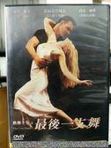 挖寶二手片-Y58-023-正版DVD-電影【熱舞十七之最後一支舞】-派屈克史威茲 麗莎妮米 喬治佩那