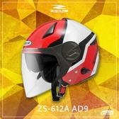 [中壢安信] ZEUS 瑞獅 ZS-612A ZS612A AD9 紅黑 半罩 輕量化 安全帽 內置墨片
