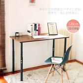 簡約風格可調式桌腳工作桌/辦公桌/電腦桌 120cm【OP生活】快速出貨