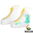兒童雨鞋套防水雨衣套裝防滑耐磨雨鞋雨靴【創世紀生活館】
