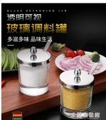 調料盒玻璃調味料瓶帶蓋罐子家用 裝廚房單個放味精鹽罐糖罐調料盒罐米蘭潮鞋館