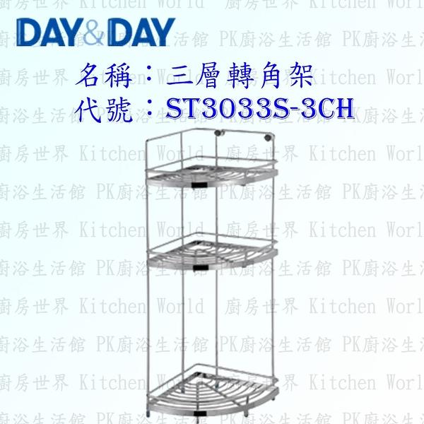 【PK廚浴生活館】 高雄 Day&Day 日日 不鏽鋼衛浴配件 ST3033S-3CH 三層轉角架 304不鏽鋼 實體店面