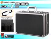 《飛翔無線3C》精嘉 VANGUARD VGP 13 模組攝影箱 鋁箱 相機手提箱 鋁合金 耐壓〔劉氏公司貨〕