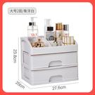 放化妝品 收納盒 家用 大容量 桌面口紅面膜整理架網紅抖音同款置物架  降價兩天