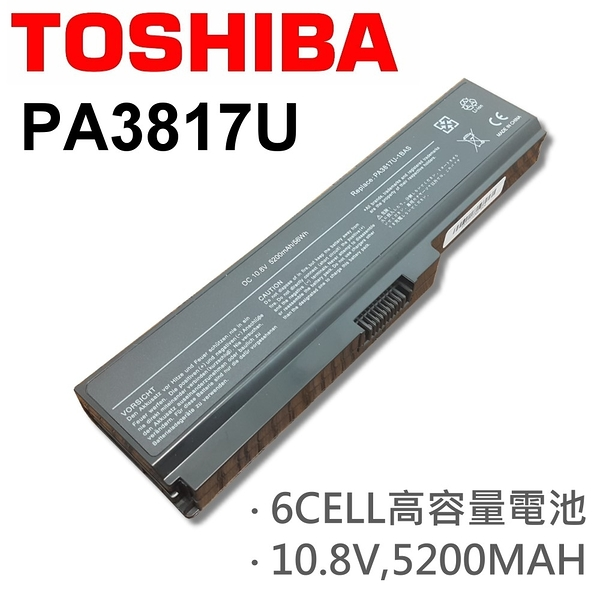 TOSHIBA 6芯 日系電芯 PA3817U 電池 Satellite L700 L730 L735 L740 L745 L750 L755 P750 U400 U405 U405D U500
