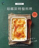 (二手書)琺瑯深烤盤料理:一個餐盤就搞定!