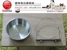 【空間特工】全新 中型犬白鐵狗碗架組 2號 寵物碗/水碗/鬥牛犬/柯基/飼料碗架/攜帶便利
